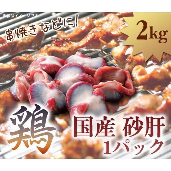 鶏 砂肝 1パック 2kg 国産 halla-mart