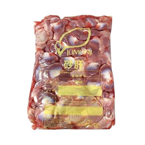 鶏 砂肝 1パック 2kg 国産 halla-mart 02