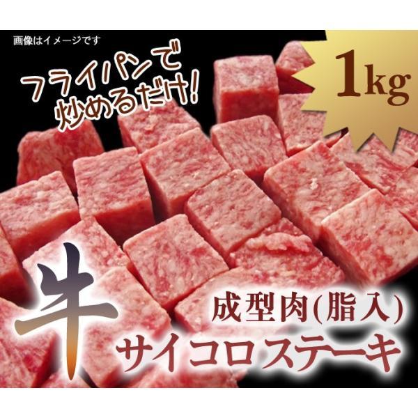 牛肉 サイコロステーキ 1kg 成型肉(脂入)|halla-mart