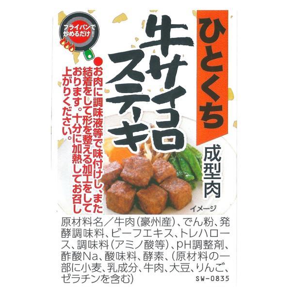 牛肉 サイコロステーキ 1kg 成型肉(脂入)|halla-mart|02