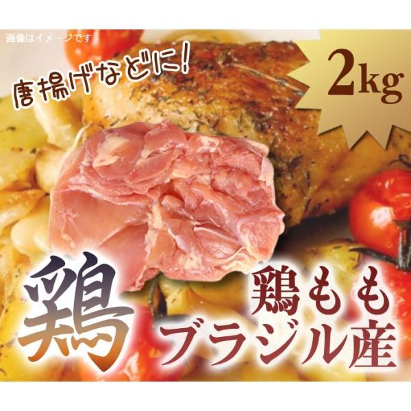 鶏モモ 鶏もも 2kg (冷凍) ブラジル産 たっぷり1パック |halla-mart