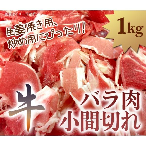 牛バラ肉 小間切れ 1kg 牛肉 ばら肉