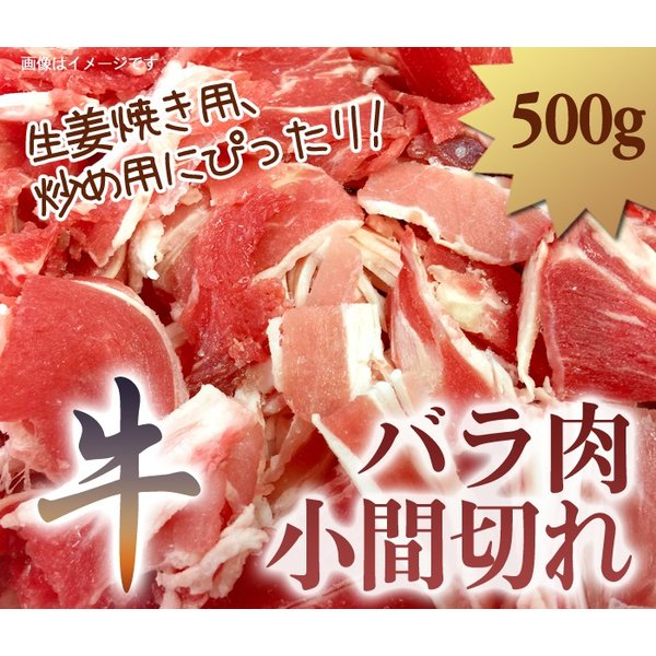 牛肉 バラ 小間切れ 丁度いい 500g 激安 良品質 |halla-mart
