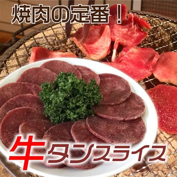 牛タン スライス 500g×2 合計1kg 焼肉 バーベキュー BBQ(加工品)|halla-mart