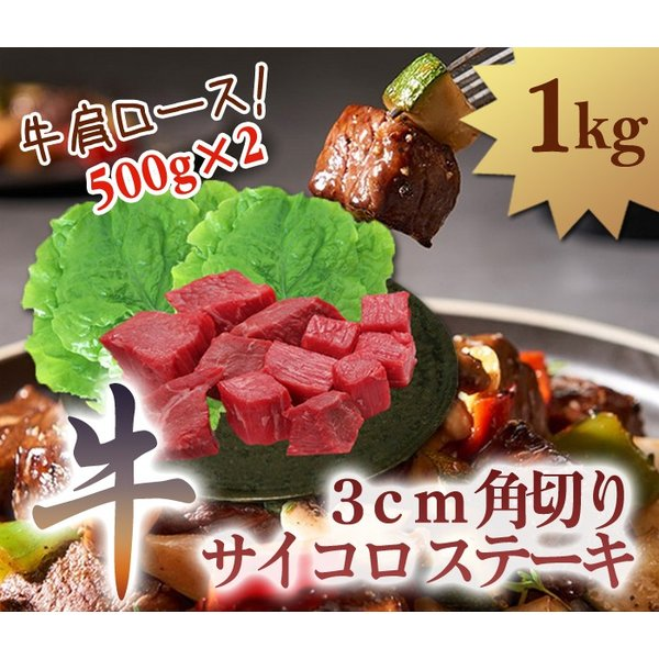 牛肉 牛肩ロース サイコロ ステーキ 3cm 角切り 500g×2 合計1kg