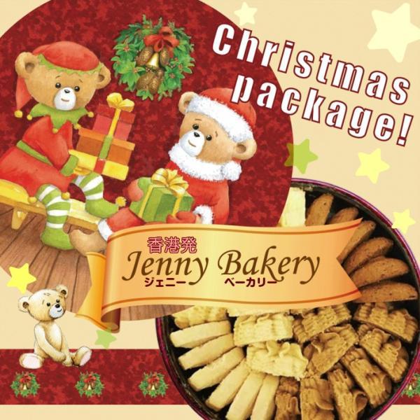 クリスマス クッキー JENNY BAKERY 香港 中国 4種ミックス ミックスバター コーヒーフラワー レーズン・オーツ ショートブレッド 焼き菓子 ジェニーベーカリー|halloday