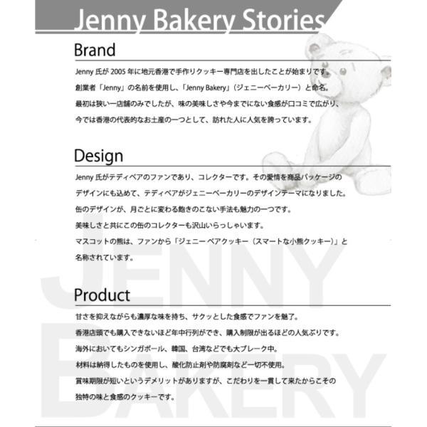 クリスマス クッキー JENNY BAKERY 香港 中国 4種ミックス ミックスバター コーヒーフラワー レーズン・オーツ ショートブレッド 焼き菓子 ジェニーベーカリー|halloday|03