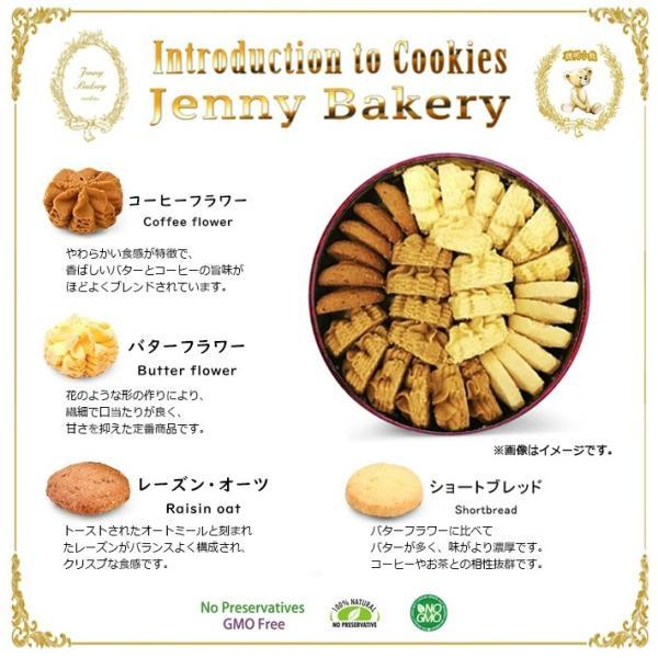 クリスマス クッキー JENNY BAKERY 香港 中国 4種ミックス ミックスバター コーヒーフラワー レーズン・オーツ ショートブレッド 焼き菓子 ジェニーベーカリー|halloday|05