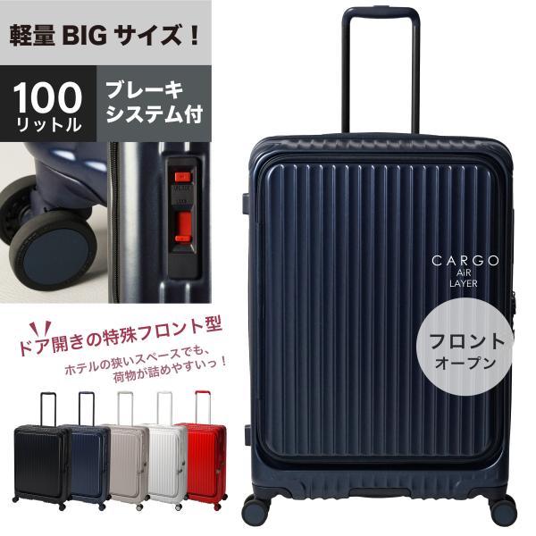 CARGO AiR LAYER カーゴエアレイヤー キャリーバッグ スーツケース フロントオープン TRIO トリオ 軽量 cat738ly 100L Lサイズ 送料無料 2年間保証