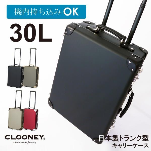 92802a03da キャリーケース 日本製 クルーニトランク CLOONEY 小型 機内持ち込み 1〜2日 CY30003 30L ...