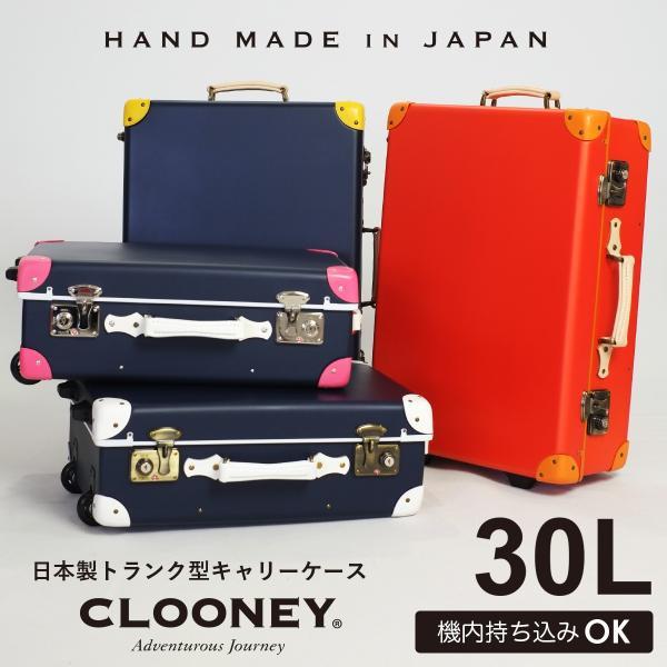 CLOONEY クルーニトランク キャリーケース  限定モデル 日本製 小型 機内持ち込み 1〜2日 CY30003 30L メーカー直送|haloaboxart