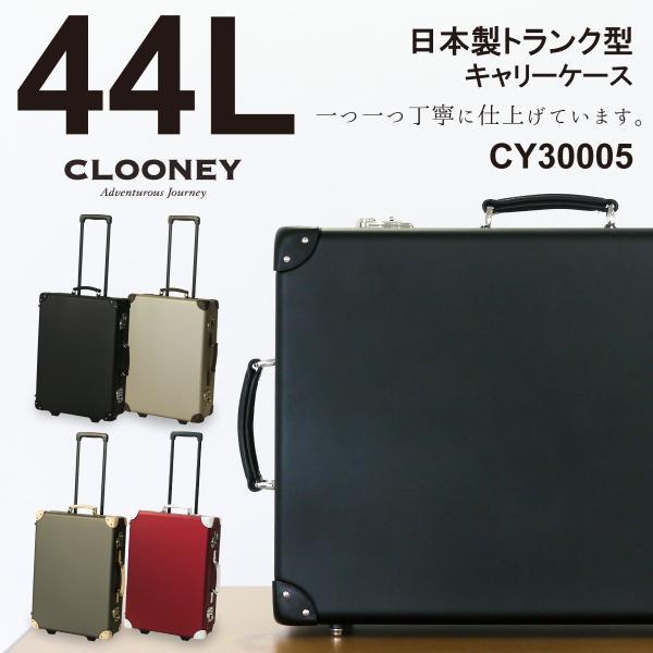 c2e09bab96 キャリーケース 日本製 クルーニ CY30005 中型 CLOONEY 3〜4日 44L メーカー直送 ...