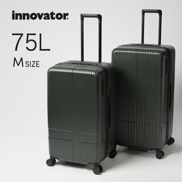 イノベーター スーツケース INV70 Mサイズ 75L 6〜7日用 ファスナータイプ エクストリーム innovator メーカ―直送|haloaboxart