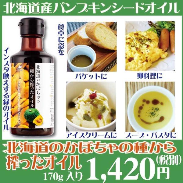 北海道のかぼちゃの種から搾ったオイル 170g  パンプキンシードオイル(NHK「おはよう日本」、TV東京「主治医が見つかる診療所」で紹介されました!)|hama-ya