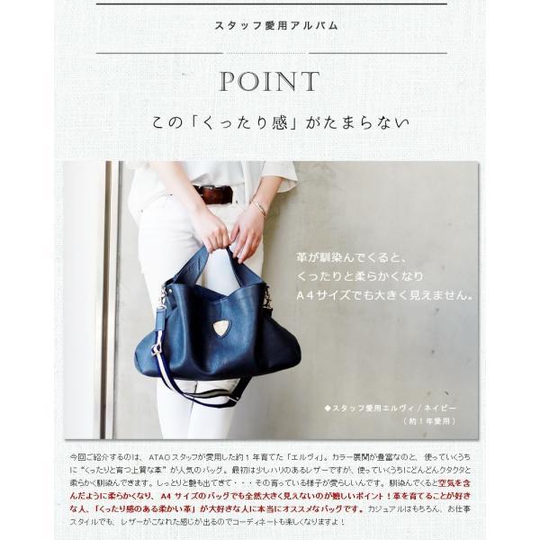 【ATAO】使うほどに味わいの増す堅牢なレザーを贅沢に使った2wayバッグ elvy(エルヴィ)【4月10日頃出荷】|hamano|12