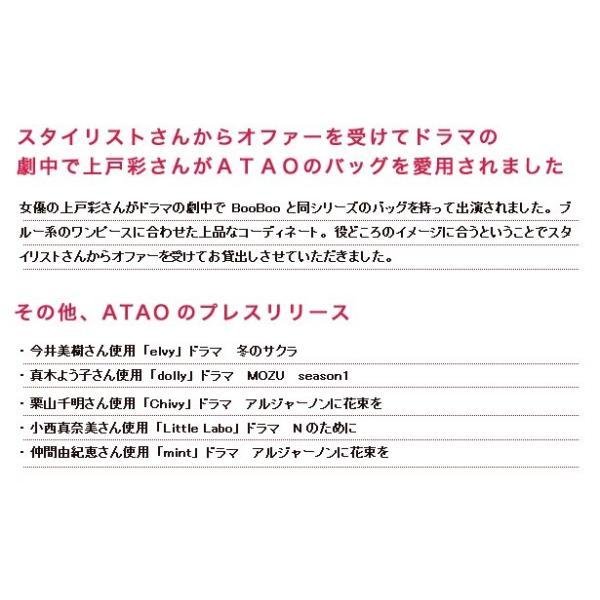 【ATAO】お財布ポシェット アタオ オフィスシーンで持ちたいoffice booboo(オフィス・ブーブー)軽量バッグ【最短当日、最長翌営業日出荷】|hamano|20
