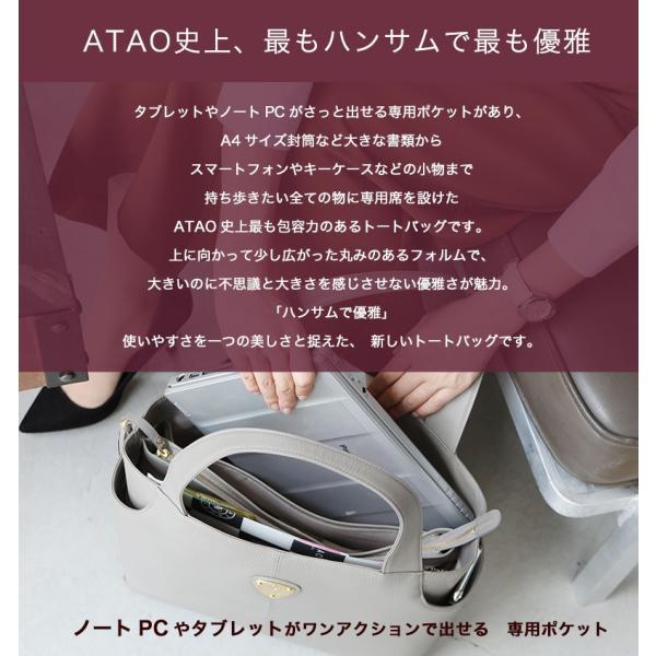 【ATAO】アタオ●防水レザー●ポケット8つの機能美が嬉しいお仕事トートバッグ Funcvy(ファンクヴィ) 通勤A4バッグ|hamano|04