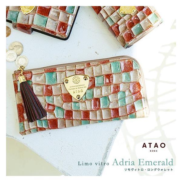 【ATAO】長財布 レディース 『VERY』掲載 ステンドグラスをイメージした珍しいイタリアンレザーのお財布 limovitro(リモヴィトロ)アタオ 革 レザー|hamano|02