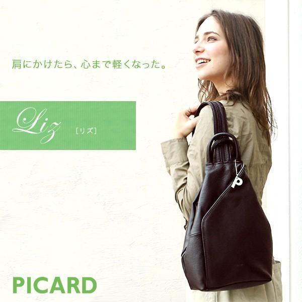 【PICARD】リュック リュックサック レザー レディース ドイツNo1ブランドピカードより届いた、一生ものレザーリュックLiz(リズ)ピカード|hamano|02