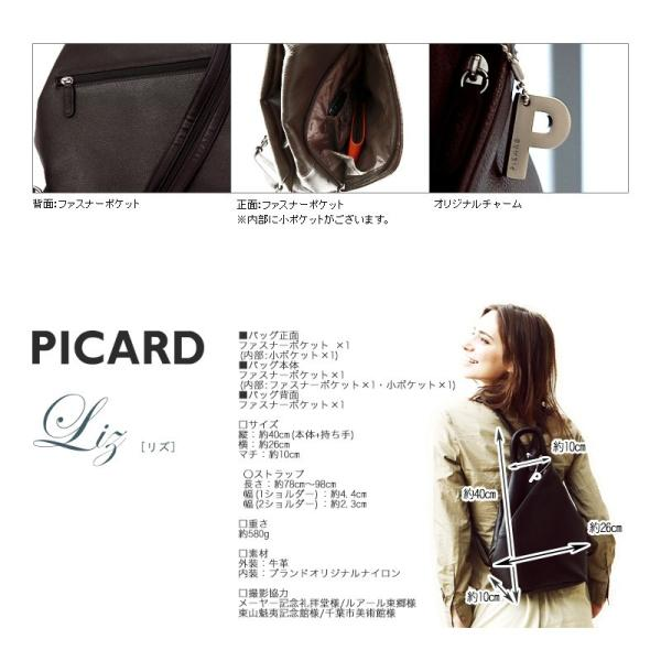 【PICARD】リュック リュックサック レザー レディース ドイツNo1ブランドピカードより届いた、一生ものレザーリュックLiz(リズ)ピカード|hamano|20