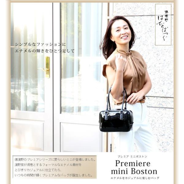【傳濱野】PremiereMiniBoston(プレミアミニボストン)|hamano|02