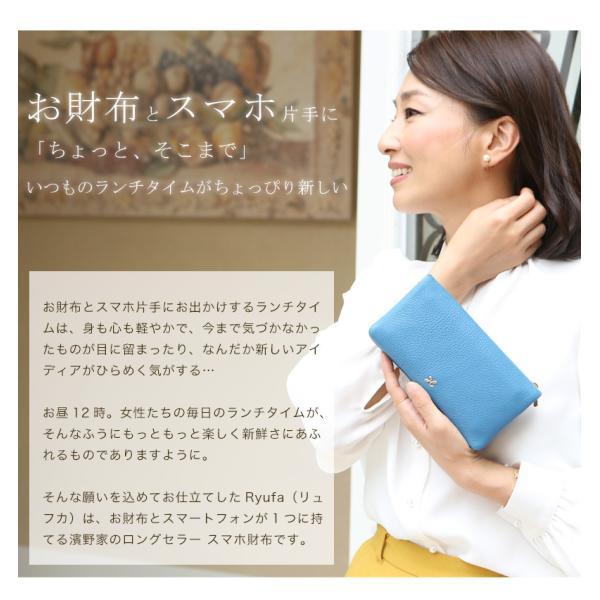 【傳濱野】皇室御用達の濱野家限定 スマホも入ってランチが楽しくなる長財布Ryufka(リュフカ) プレゼント 贈り物 ギフトにも。 hamano 06