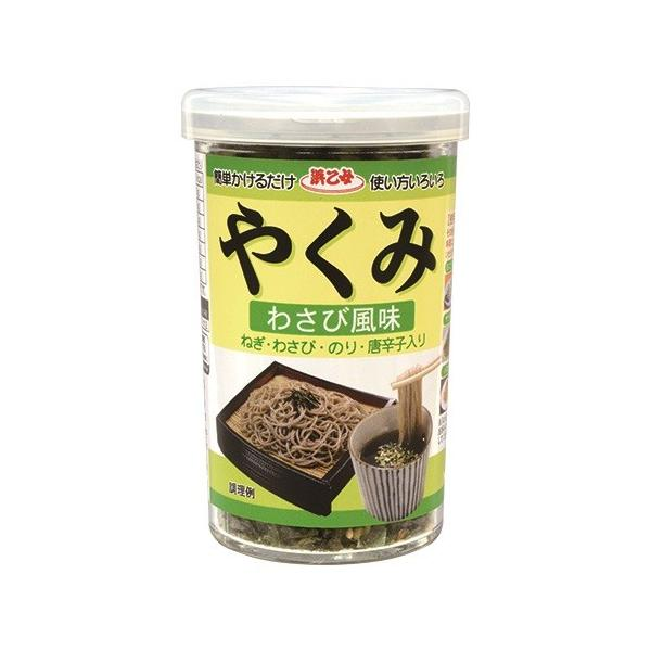 お試し セール 薬味 めんつゆ そば 蕎麦 やくみわさび風味 40g瓶(5個セット) hamaotome