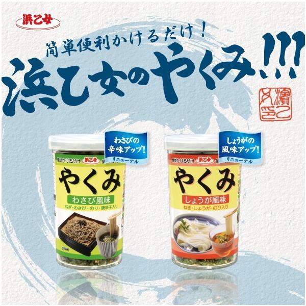 お試し セール 薬味 めんつゆ そば 蕎麦 やくみわさび風味 40g瓶(5個セット) hamaotome 02