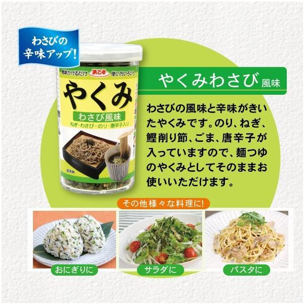 お試し セール 薬味 めんつゆ そば 蕎麦 やくみわさび風味 40g瓶(5個セット) hamaotome 03