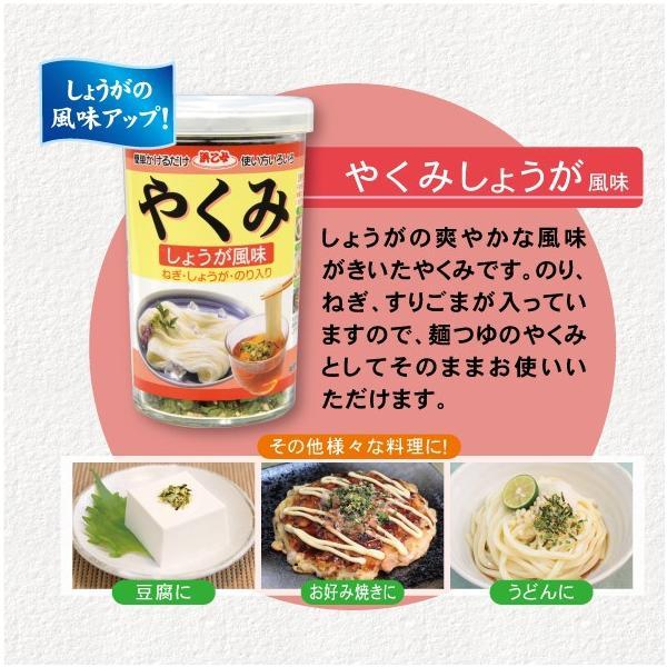 お試し セール 薬味 めんつゆ そば 蕎麦 やくみわさび風味 40g瓶(5個セット) hamaotome 04