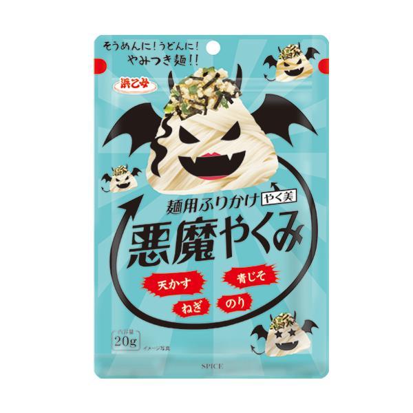 薬味 麺用 悪魔やくみ 20g(10個セット)