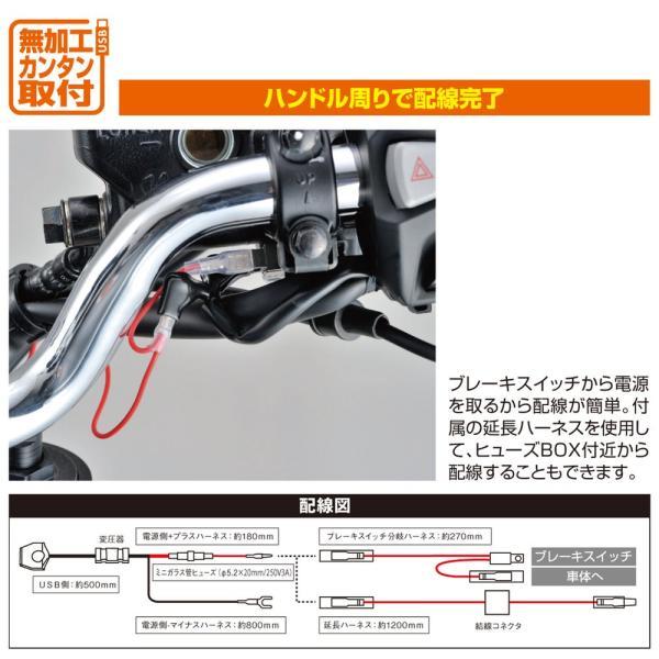 バイク専用電源スレンダーUSB 2ポート4.8A DAYTONA(デイトナ)|hamashoparts|04