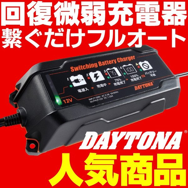 【あすつく対象】スイッチングバッテリーチャージャー12V(回復微弱充電器) DAYTONA(デイトナ) hamashoparts