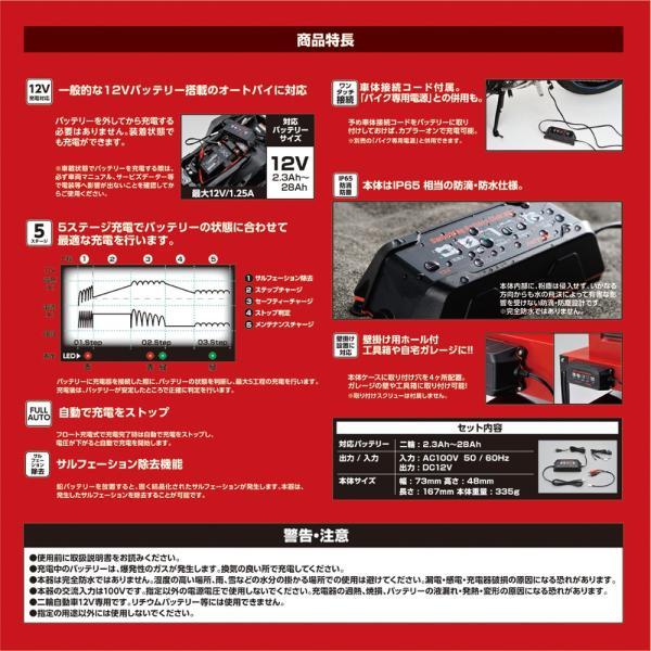 スイッチングバッテリーチャージャー12V(回復微弱充電器) DAYTONA(デイトナ)|hamashoparts|04