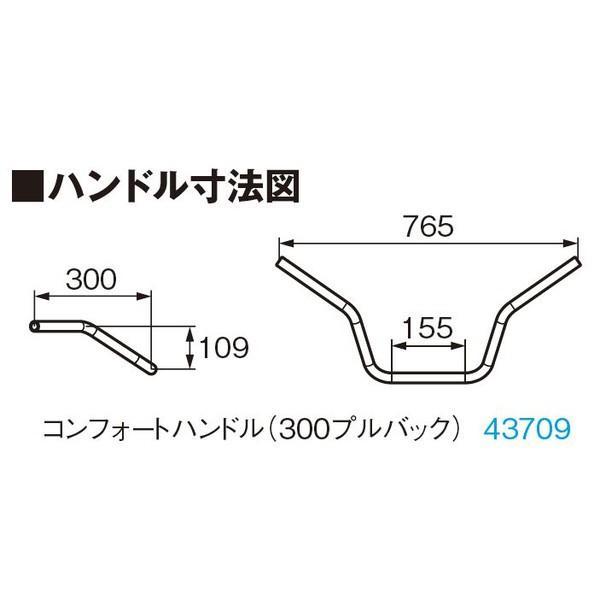 ドラッグスター1100(DRAGSTAR)/クラシック コンフォートハンドル(300プルバック)ハンドル外径φ25.4 スイッチ穴加工済み DAYTONA(デイトナ)|hamashoparts|04