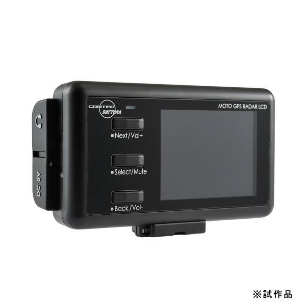 MOTO GPS レーダー 4 DAYTONA(デイトナ)|hamashoparts|07