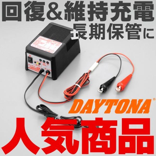 オートバイバッテリー用回復&維持充電器 DAYTONA(デイトナ)|hamashoparts
