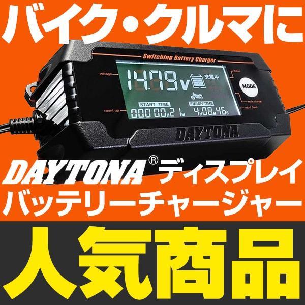 【セール特価】ディスプレイバッテリーチャージャー DAYTONA(デイトナ)|hamashoparts