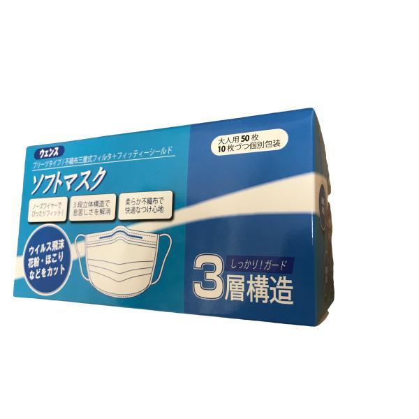 ウェンス ソフトマスク 医療用品製造会社のマスク 残り2個限り|hamatomocorp|02