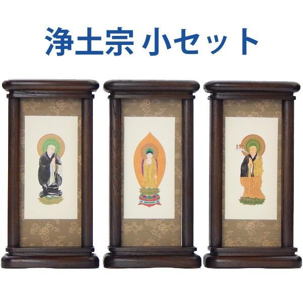 スタンド型掛軸 御本尊セット  浄土宗用   小サイズ   お仏壇・仏具の浜屋