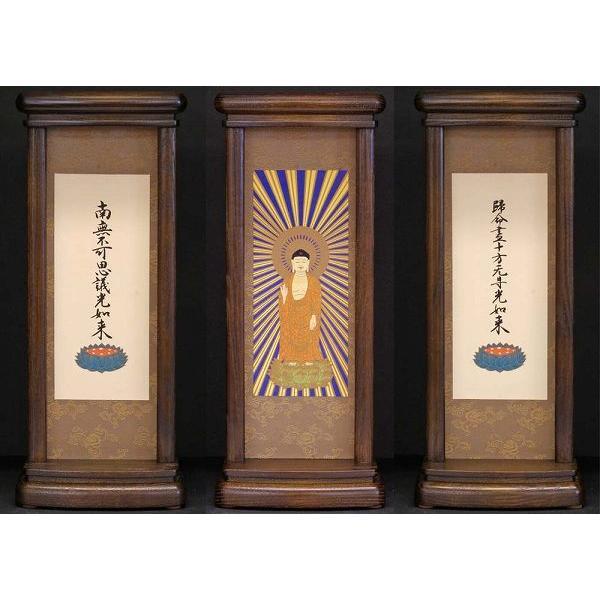 スタンド型掛軸 御本尊セット  真宗大谷派用 東本願寺    大サイズ   お仏壇・仏具の浜屋