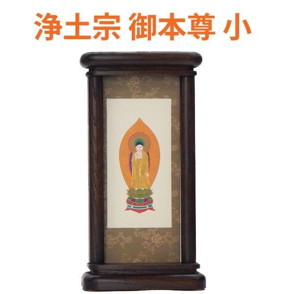 スタンド型掛軸 御本尊  浄土宗用   小サイズ   お仏壇・仏具の浜屋