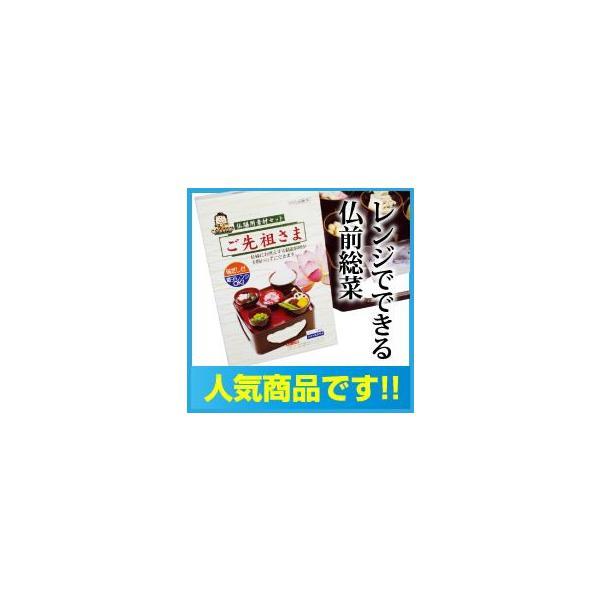 ≪美味しい≫ご先祖さま お膳用 簡単精進料理 3箱 …