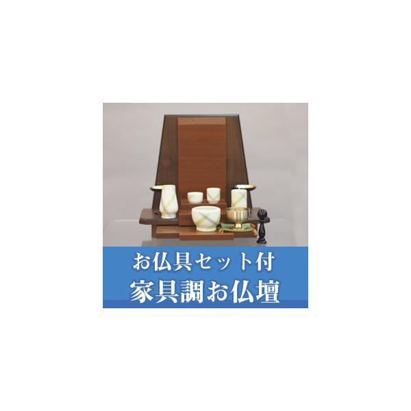 小型仏壇 フェニックス 10号 【仏具セット付】 パーソナル仏壇 ●お仏壇・仏具の浜屋