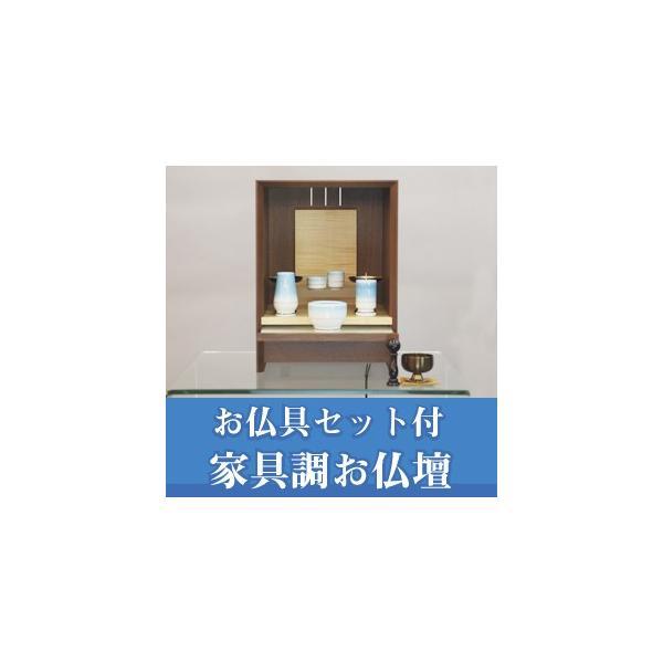 小型仏壇 マック 10号 ウォールナット 【仏具セット付】 パーソナル仏壇 ●お仏壇・仏具の浜屋
