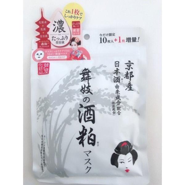 舞妓の酒粕マスク 10枚入り+1枚増量|hamidasi-gurume
