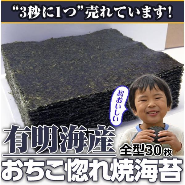 海苔 訳あり 焼き海苔 のり 有明産 全型 30枚 送料無料 ポイント消化 おちこ惚れシリーズ|hamidasi-gurume