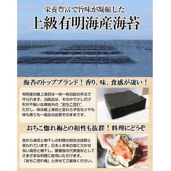 海苔 訳あり 焼き海苔 のり 有明産 全型 30枚 送料無料 ポイント消化 おちこ惚れシリーズ|hamidasi-gurume|03