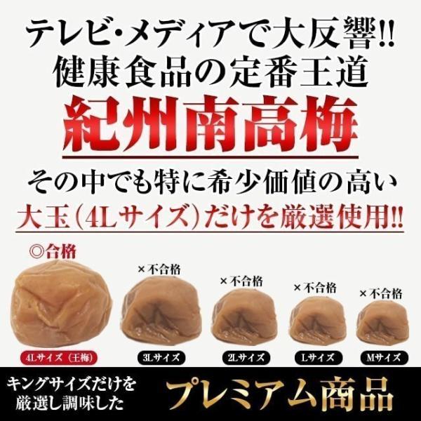 梅干し 紀州 南高梅 セール はちみつ うめしそ かつお こくとう れもん いちご 800g 送料無料 ポイント消化 キングサイズの王梅|hamidasi-gurume|02