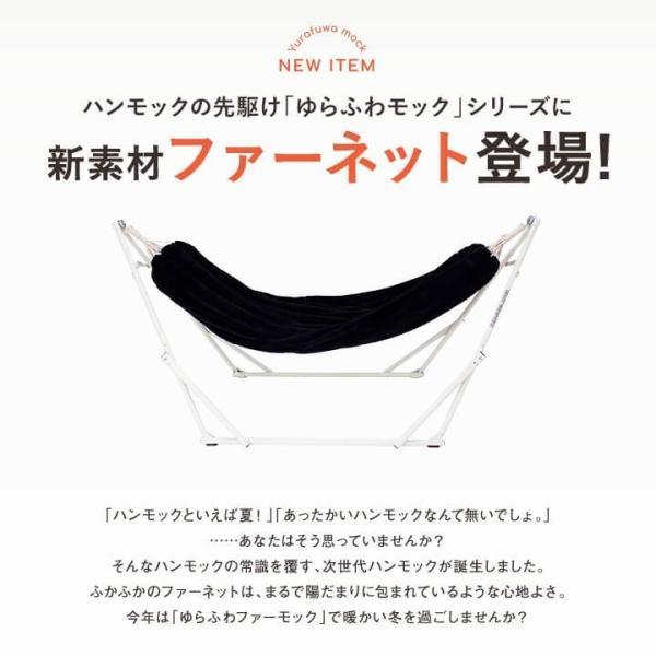 ゆらふわファーモック 新たにファー素材が登場 ネット単品|hammockya|02